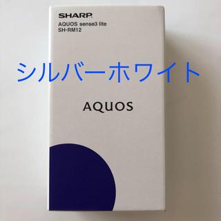 AQUOS - SHARP AQUOS sense3 lite SH-RM12