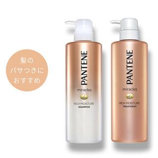 パンテーン(PANTENE)の【新品・未使用】最高級PANTENE(シャンプー/コンディショナーセット)