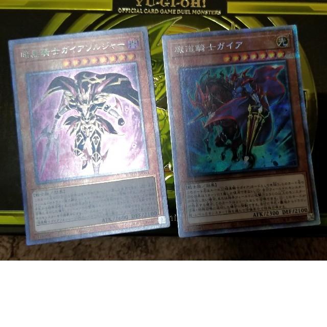 遊戯王(ユウギオウ)の遊戯王プリズマ2枚 エンタメ/ホビーのトレーディングカード(シングルカード)の商品写真