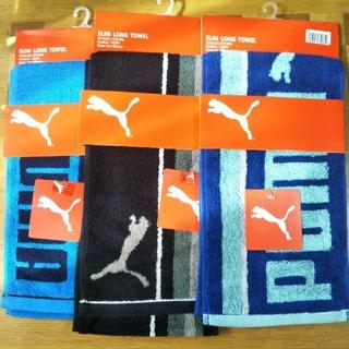 プーマ(PUMA)のpuma プーマ スリムロングタオル  3枚スポーツタオル(タオル/バス用品)