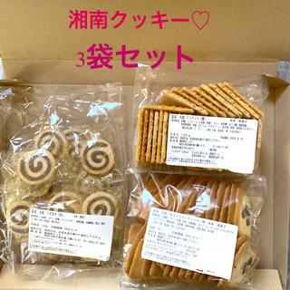 宅急便発送♪湘南クッキー♡3袋セット