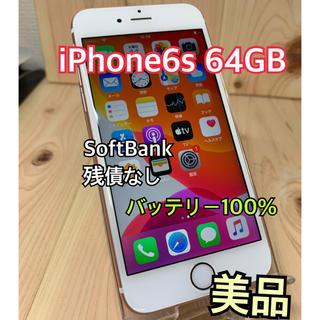 Apple - 【B】【美品】iPhone 6s Rose Gold 64 GB SIMフリー