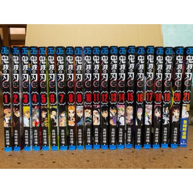 集英社(シュウエイシャ)の鬼滅の刃 1巻から21巻 全巻セット エンタメ/ホビーの漫画(少年漫画)の商品写真