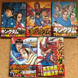 シュウエイシャ(集英社)のキングダム54巻〜58巻 5冊まとめて(青年漫画)