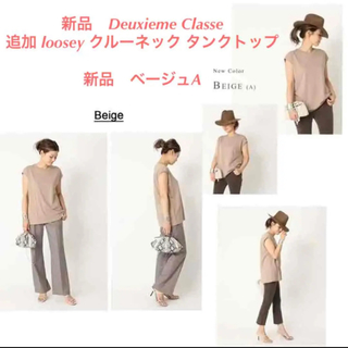 DEUXIEME CLASSE - 新品  Deuxieme Classe loosey クルーネック タンクトップ