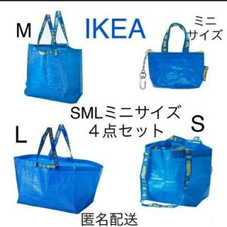 IKEA - IKEA イケア エコバッグ フラクタ S M Lミニ 4点セット