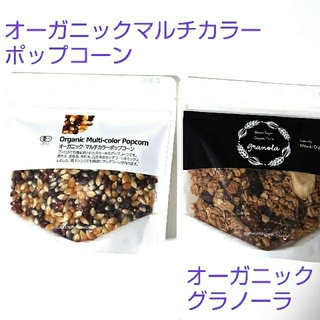 🌽オーガニックマルチカラーポップコーン&有機果実のグラノーラのセット(菓子/デザート)