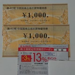 ビックカメラ 株主優待 2000円分とクーポン