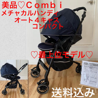 combi - 美品♡ベビーカー♡コンビ WL メチャカルハンディオート4キャス コンパクト