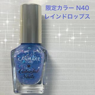 キャンメイク(CANMAKE)の♡新品♡キャンメイクネイル限定色N40レインドロップス(マニキュア)