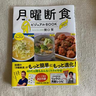 月曜断食ビジュアルBOOK(ファッション/美容)