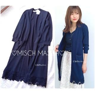 MISCH MASCH - 新品未使用 ミッシュマッシュ ベーシック裾レースロングカーディガン ネイビー