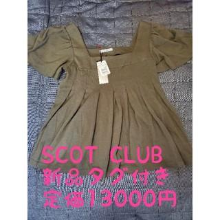 スコットクラブ(SCOT CLUB)のスコットクラブ 新品タグ付き(Tシャツ(半袖/袖なし))