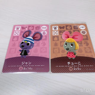 ニンテンドースイッチ(Nintendo Switch)の【どうぶつの森】amiboカード/ジャン&チューこ2枚セット(カード)