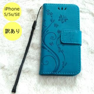 【訳アリ品】蝶 手帳型 iPhone5/5s/SE iPhoneケース 水色 Z