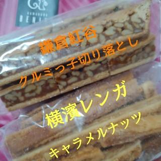 横濱レンガ通り生キャラメルナッツ270g。くるみっ子切り落とし310g