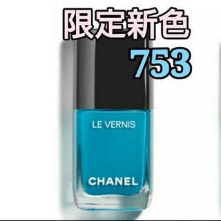 CHANEL - マニュキュア753