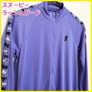 スヌーピー(SNOOPY)のラッシュガード スヌーピー Lサイズ レディース  薄紫 水着(水着)