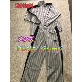 プーマ(PUMA)の【 美品 】PUMA メンズ用ジャージ(ジャージ)