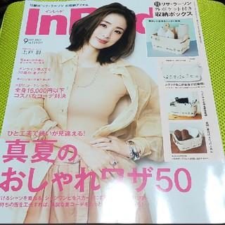 タカラジマシャ(宝島社)のインレッド 雑誌(ファッション)