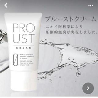 プルーストクリーム(制汗/デオドラント剤)