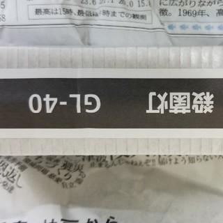 殺菌灯 Panasonic  GL40