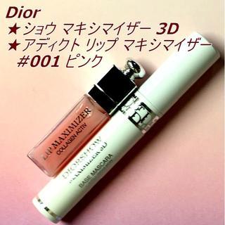 ディオール(Dior)の定番人気★ Dior リップマキシマイザー #001 ショウ マキシマイザー3D(マスカラ下地/トップコート)