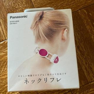 パナソニック(Panasonic)の★ Panasonic  ネックリフレ  低周波マッサージ ★(マッサージ機)