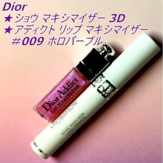 ディオール(Dior)の人気★限定 Dior リップマキシマイザー #009 ショウ マキシマイザー3D(マスカラ下地/トップコート)