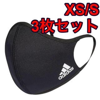 adidas - adidas フェイスカバー XS/S 3枚