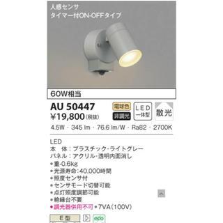 KOIZUMI - KOIZUMI エクステリアスポットライト センサー付き