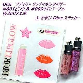 ディオール(Dior)のおまけ付★ 限定色#009 & #001 Dior リップ マキシマイザー(リップグロス)