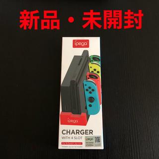 ニンテンドースイッチ(Nintendo Switch)の新品【4台同時充電】任天堂ジョイコン充電器◆ドックにくっ付けてコンパクトに収納(その他)