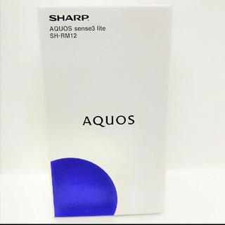 アクオス(AQUOS)の【特価】AQUOS sense3 lite SH-RM12 ブラック(スマートフォン本体)