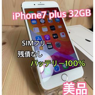 アップル(Apple)の【B】【美品】iPhone 7 Plus Gold 32 GB SIMフリー(スマートフォン本体)