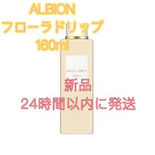 ALBION - アルビオン フローラドリップ 160ml