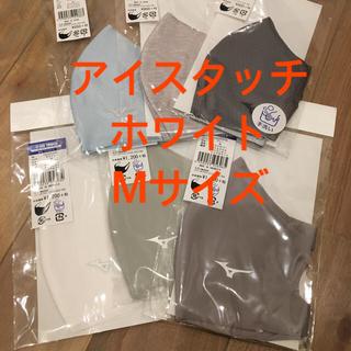 MIZUNO - 【新品・未開封】 MIZUNO マウスカバー アイスタッチ ホワイト Mサイズ