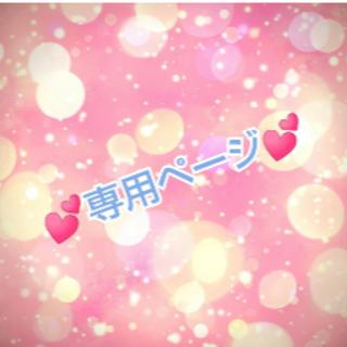 ☆さくちゃん様 専用ページ☆(ルームウェア)