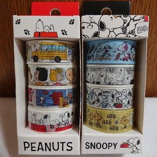スヌーピー(SNOOPY)のスヌーピー マスキングテープ ハウス&コミックセット(テープ/マスキングテープ)