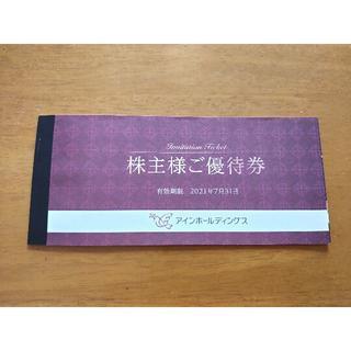 アインホールディングス 株主優待券 2000円分