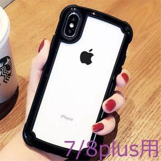 【iPhone7/8p用:ブラック】シンプルで目立ちがりなケース