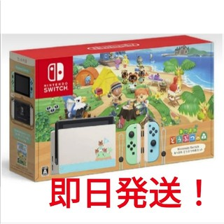 Nintendo Switch - 即日発送 ニンテンドースイッチ 本体 あつまれどうぶつの森 セット