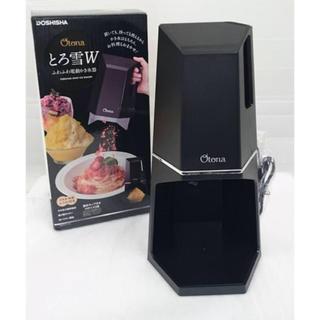 ドウシシャ(ドウシシャ)のドウシシャかき氷機 電動ふわふわとろ雪W(調理道具/製菓道具)