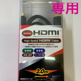 トウシバ(東芝)の사나ペン様専用 HDMIケーブル 2m(映像用ケーブル)
