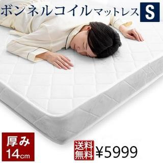 ★5%値下げ★厚み14cm マットレス ボンネルコイル ベッドマット(マットレス)