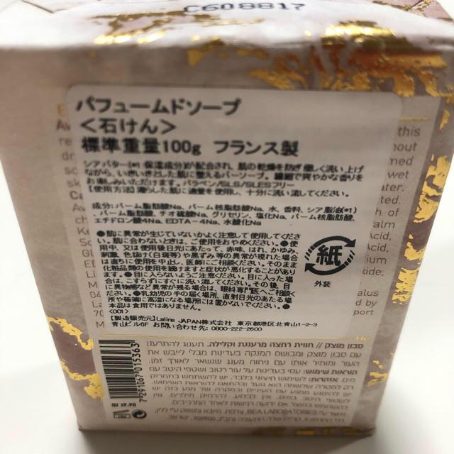 Laline(ラリン)のLALINE(ラリン) ソープ コスメ/美容のボディケア(ボディソープ/石鹸)の商品写真