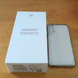 ANDROID - Huawei nova 5T 新品未使用未開封 ディープブルー