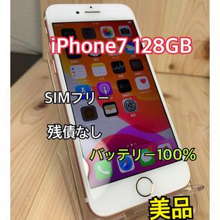 アップル(Apple)の【B】【美品】iPhone 7 Rose Gold 128 GB SIMフリー(スマートフォン本体)