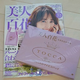 トッカ(TOCCA)のTOCCA エコバッグ 美人百科 付録(エコバッグ)