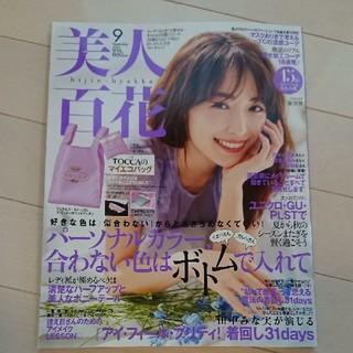 美人百科9月号 雑誌(ファッション)
